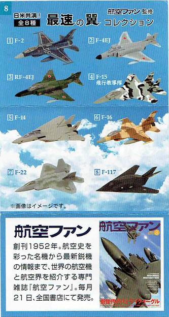UCC_日米共演! 最速の翼コレクション F-117_006