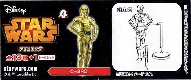 フルタ_チョコエッグ スター・ウォーズ C-3PO_006