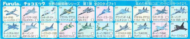 フルタ_チョコエッグ 世界の戦闘機シリーズ 第1段 ユーロファイター2000タイフーン_008