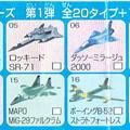 写真: フルタ_チョコエッグ 世界の戦闘機シリーズ 第1段 ユーロファイター2000タイフーン_008