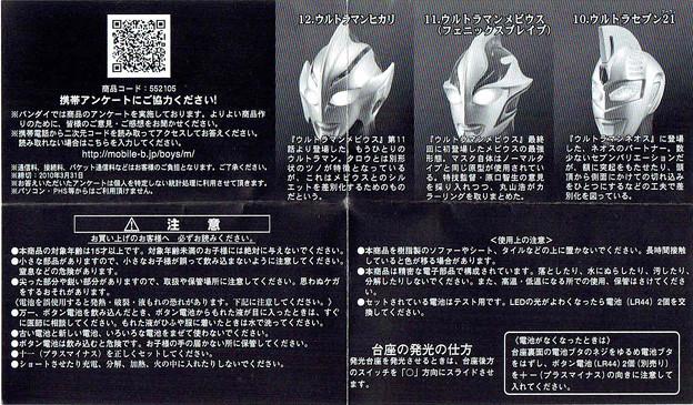 バンダイ_ウルトラマン 光の巨人コレクションVol.2 ウルトラマンアグル_008