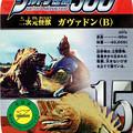 Photos: バンダイ_ウルトラ怪獣500シリーズ15 ウルトラマン 二次元怪獣 ガヴァドン(B)_006