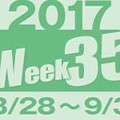 写真: z2017week35