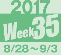 写真: 2017week35