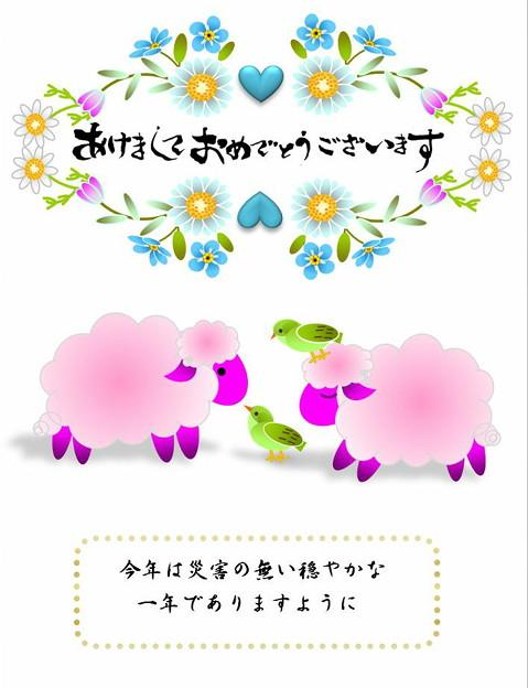 2015年の年賀状