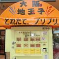 写真: 地玉の自動販売機