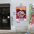 写真: 日高製菓