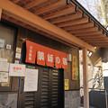 写真: 川治湯元温泉薬師の湯