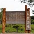 「入笠湿原」名標