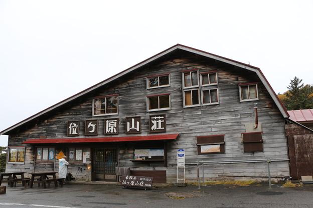 写真: 位ヶ原山荘