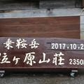 写真: 乗鞍岳・位ヶ原山荘(標高・2,350m)「2017・10・2」記念