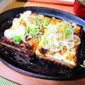 Photos: 豆腐ステーキ…