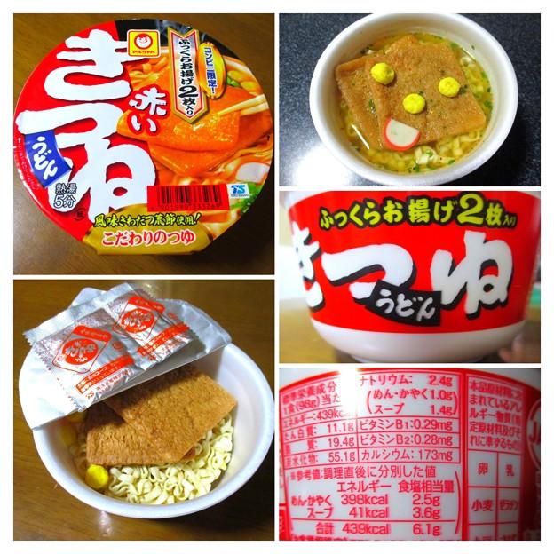 Photos: コンビニ限定 揚げ2枚入り赤いきつね
