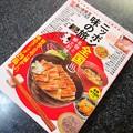 Photos: ニッポン全国味の旅