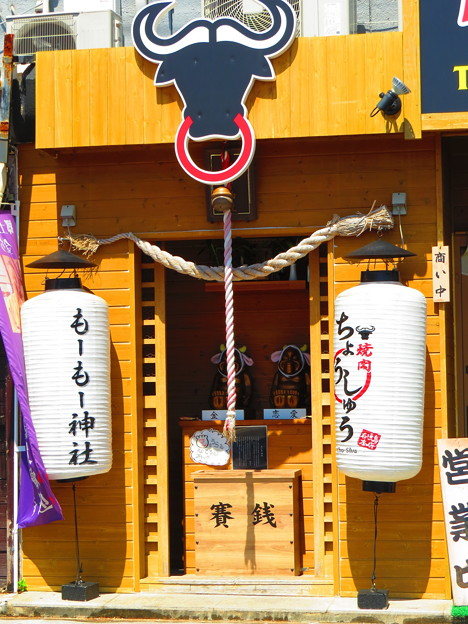 Photos: も-も-神社