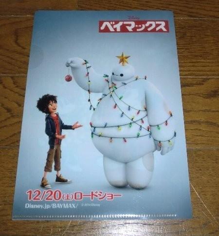 ディズニー映画最新作「ベイマックス」公開記念 あったかクリスマススタンプラリー