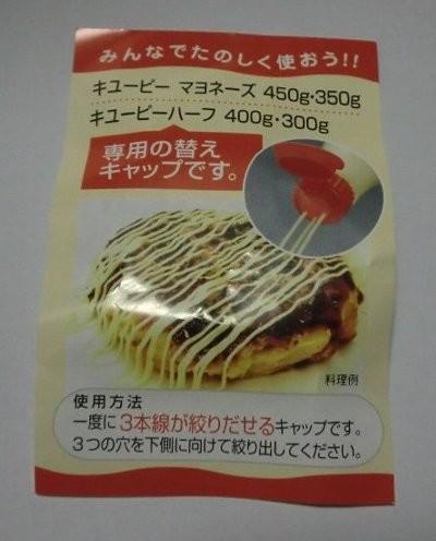 キューピーマヨネーズ専用キャップ
