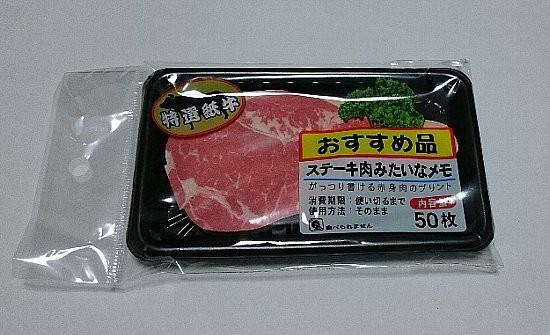 ステーキ肉みたいなメモ