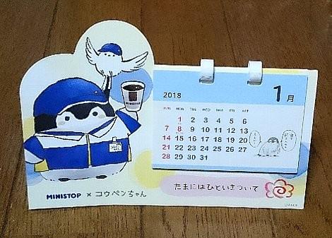 ミニストップ限定 コウペンちゃん オリジナル卓上カレンダー