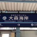 Photos: 大森海岸駅 Omorikaigan Sta.