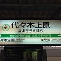 写真: 代々木上原駅 Yoyogi-Uehara Sta.