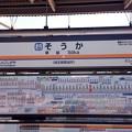Photos: 草加駅 Soka Sta.