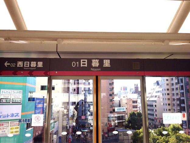 日暮里駅 Nippori Sta.