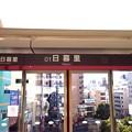 写真: 日暮里駅 Nippori Sta.