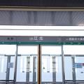 写真: 江北駅 Kohoku Sta.