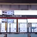 写真: 見沼代親水公園駅 Minumadai-shinsuikoen Sta.