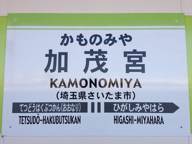 加茂宮駅 Kamonomiya Sta.