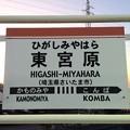 Photos: 東宮原駅 Higashi-Miyahara Sta.
