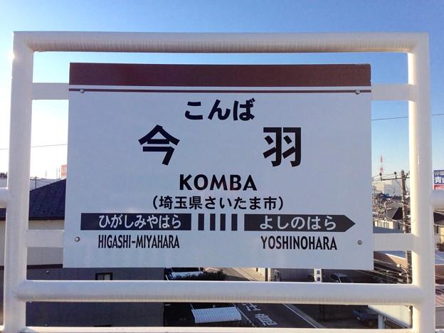 今羽駅 Komba Sta.