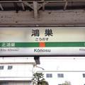 Photos: 鴻巣駅 Konosu Sta.