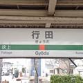 Photos: 行田駅 Gyoda Sta.