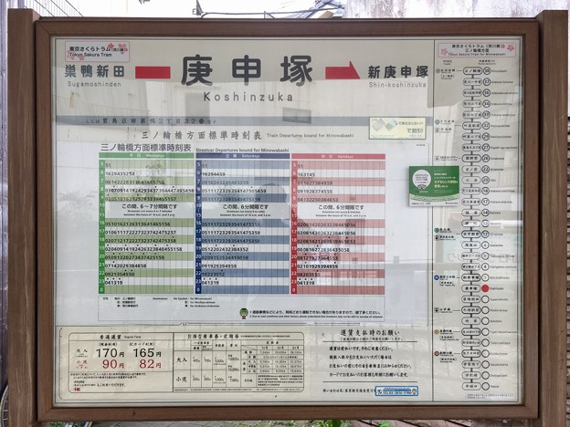 写真: 庚申塚停留場 Koshinzuka Sta.