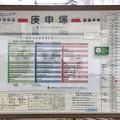 Photos: 庚申塚停留場 Koshinzuka Sta.