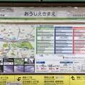 写真: 王子駅前停留場 Ojiekimae Sta.