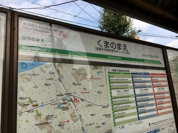 熊野前停留場 Kumanomae Sta.