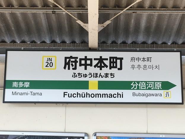 府中本町駅 Fuchuhommachi Sta.