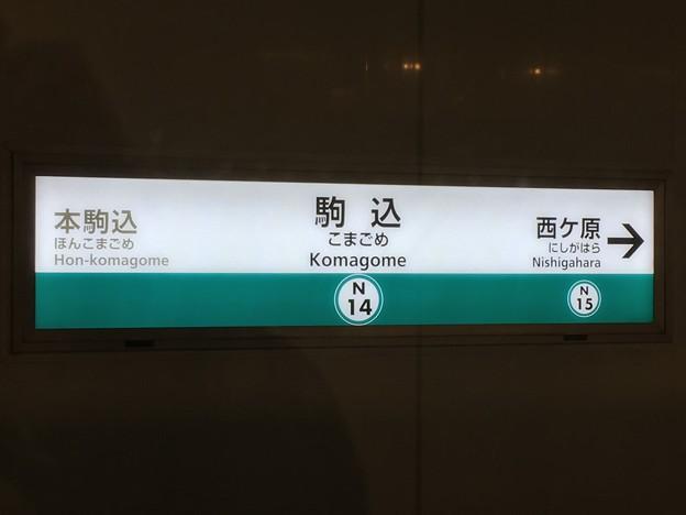 駒込駅 Komagome Sta.