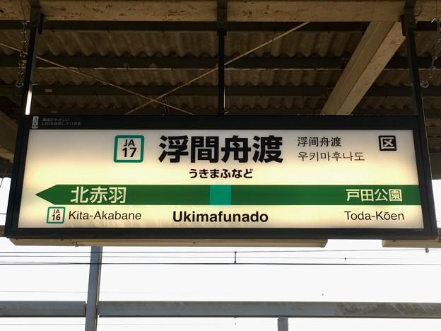 浮間舟渡駅 Ukimafunado Sta.