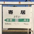 写真: 寄居駅 Yorii Sta.