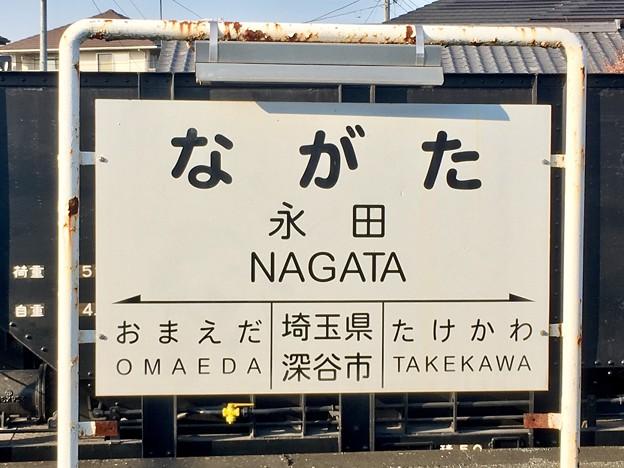 永田駅 NAGATA Sta.