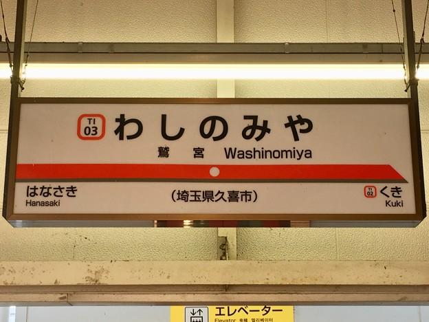 鷲宮駅 Washinomiya Sta.