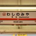 Photos: 鷲宮駅 Washinomiya Sta.