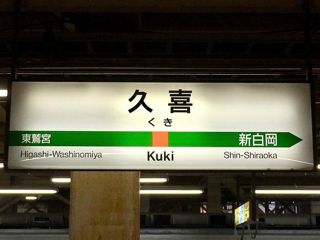 久喜駅 Kuki Sta.