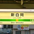Photos: 新白岡駅 Shin-Shiraoka Sta.