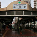写真: 東京さくらトラム…都電荒川線ぶらり旅♪