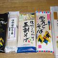 Photos: おみやげの蕎麦